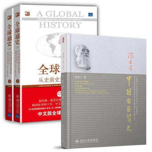 全球通史+中国哲学简史(套装共3册)