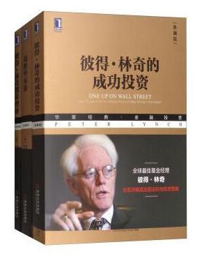 彼得林奇投资经典全集套装本(套装共3册)