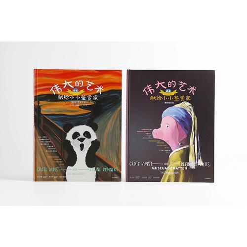 伟大的艺术献给小小鉴赏家:博物馆珍宝+美妙的艺术之旅(套装2册)