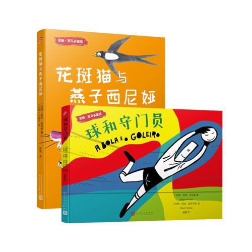 若热·亚马多童话(套装共2册)
