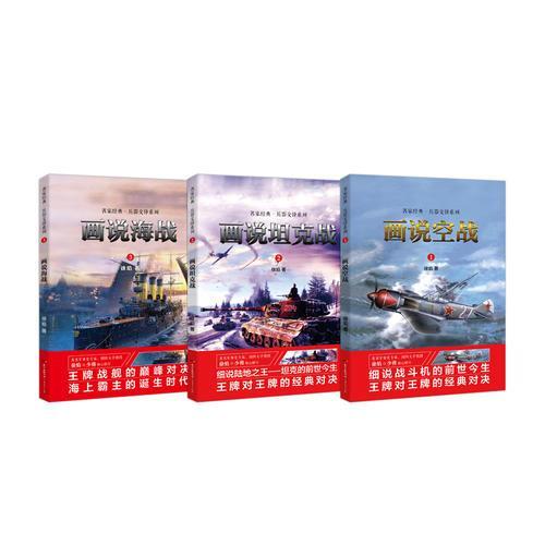 徐焰将军兵器故事书:《画说空战》+《画说坦克战》+《画说海战》(套装3册)