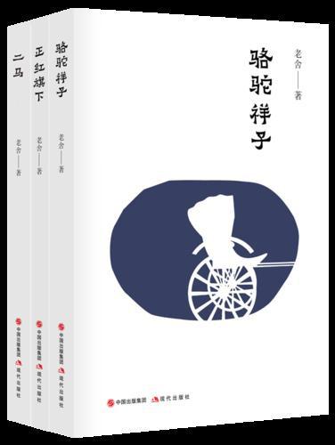 老舍经典:骆驼祥子+正红旗下+二马(套装共3册)