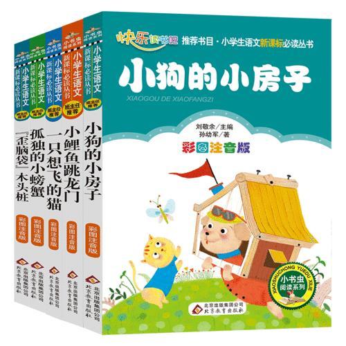 """人教版快乐读书吧指定阅读 二年级(全5册)小狗的小房子 孤独的小螃蟹 """"歪脑袋""""木头桩 小鲤鱼跳龙门 一只想飞的猫"""