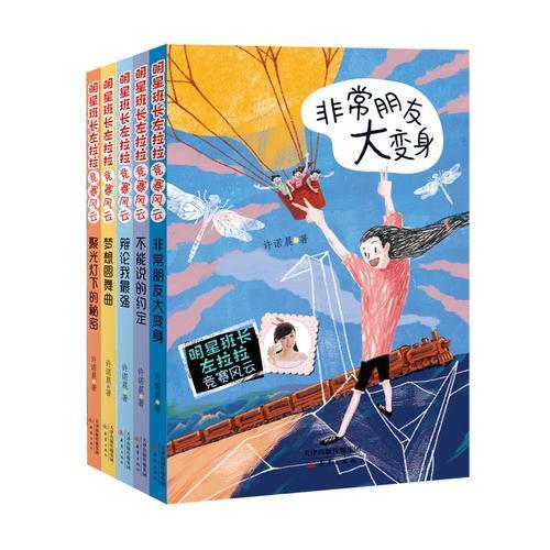 明星班长左拉拉·竞赛风云(共5册)