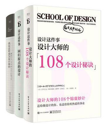日本设计师第二辑(套装共3册)