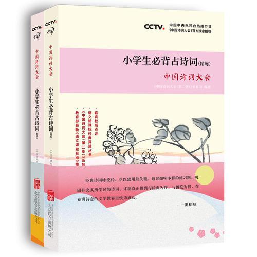 中国诗词大会·小学生必背古诗词:75首必背诗词+80首配读诗词 精讲&精练(共两册)