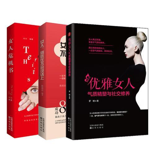 优雅女人必读书(套装3册)
