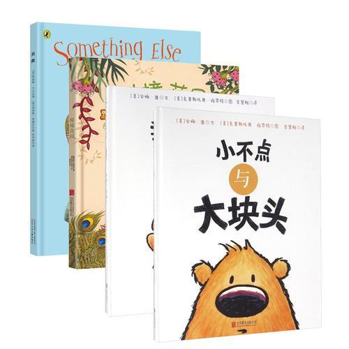 儿童哲学启蒙系列:秘境花园+另类+小不点与大块头+我的?你的?(套装全4册)