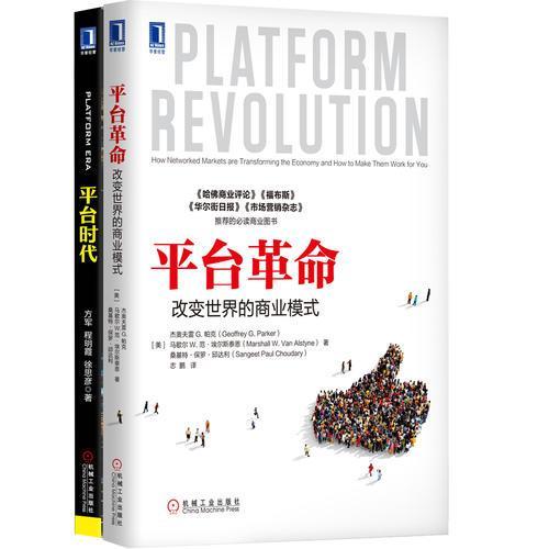 平台革命+平台时代(套装共2册)
