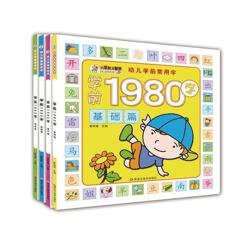 幼儿学前常用字(1980字)