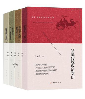 华夏传统政治文明书系(全四册)——《走向大一统》《传统士人的家国天下》《政治家与古代国家治理》《晚清政治地图》
