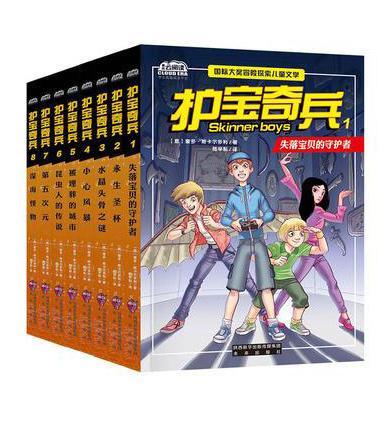 国际大奖冒险探索儿童文学 护宝奇兵1-8 共8册(套装)