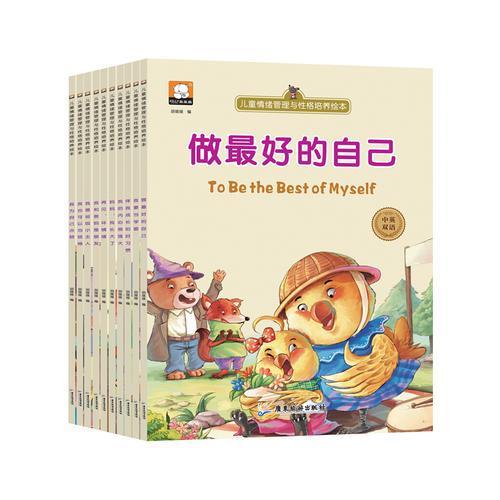 中英双语儿童情绪管理与性格培养 全10册 我要当学霸系列(套装)