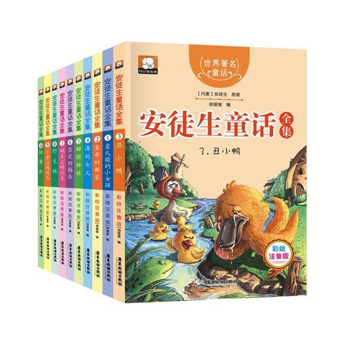 安徒生童话全集全10册(套装)
