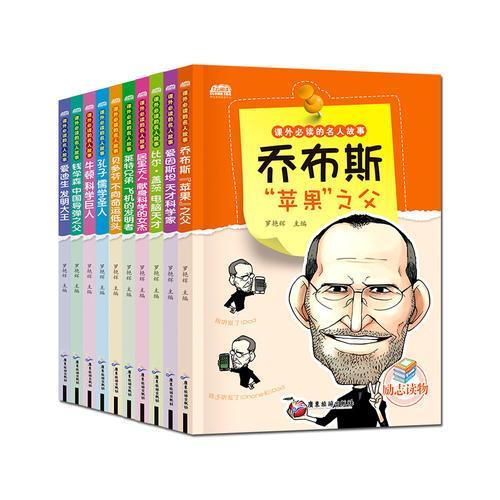 课外必读的名人故事 全十册(套装)