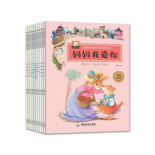 儿童情绪管理与性格培养 全10册 我爱幼儿园(套装)
