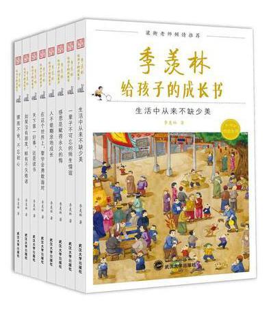 季羡林给孩子的成长书(套装全八册)梁衡老师倾情推荐!