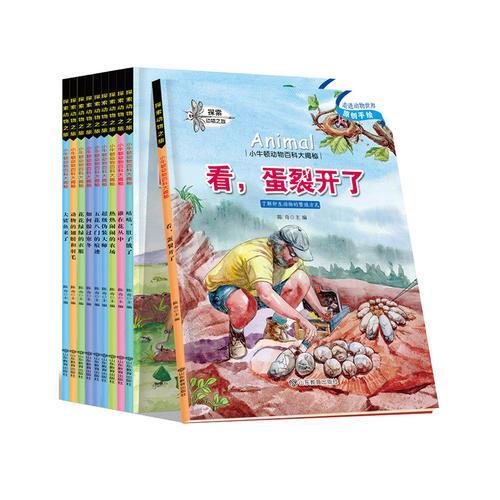 小牛顿动物百科大揭秘 塑封全10册(套装)