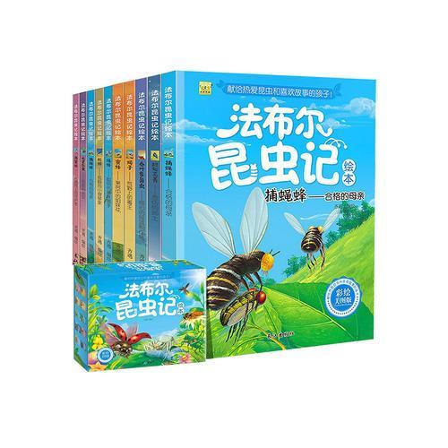 法布尔昆虫记10册(蓝盒子)(套装)