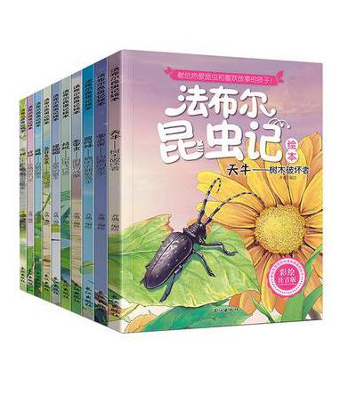法布尔昆虫记全10册 彩绘注音版(套装)