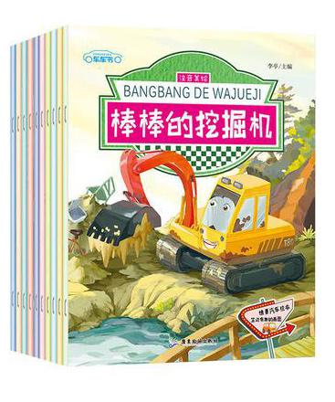 车车书系列丛书 注音美绘 共10册(套装)