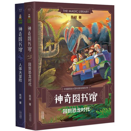 神奇图书馆:人体大冒险+回到恐龙时代