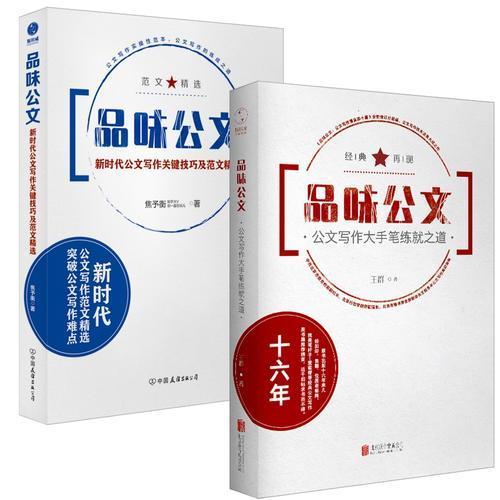 品味公文精选套装:新时代公文写作大手笔练就之道(全2册)