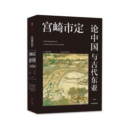 宫崎市定论中国与古代东亚(套装4册)