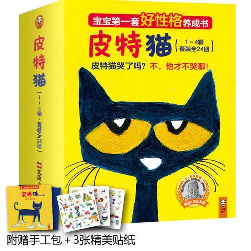 小读客·宝宝第一套好性格养成书:皮特猫共四辑(套装共24册)(乐观、自信、勇敢……皮特猫在美国家喻户晓,几乎每个孩子都在读!)