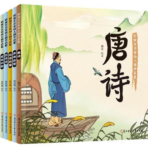 文采飞扬 幼小衔接彩绘全注音国学启蒙 套装共5册