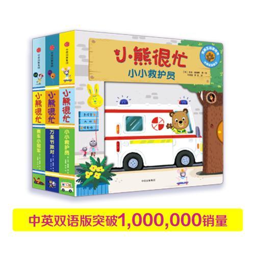 小熊很忙系列:万圣节派对+小小救护员+赛车小冠军(套装3册)