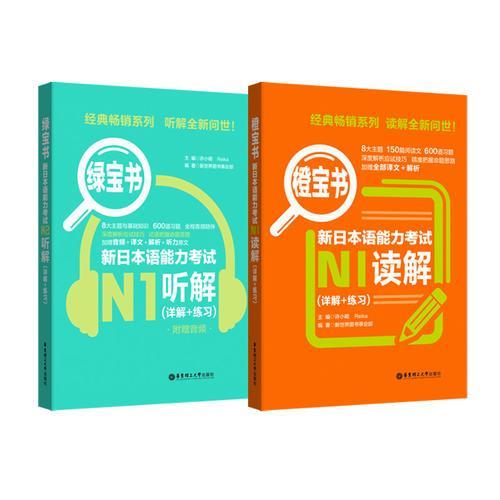 橙宝书绿宝书新日本语能力考试N1套装:读解+听解(详解+练习)(附赠音频)(套装共2册)