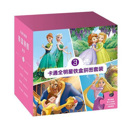 卡通全明星铁盒拼图套装3(全4册,冰雪奇缘+小公主苏菲亚+魔发奇缘+美女与野兽)