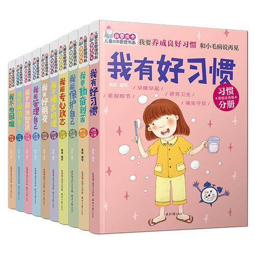 """""""我要成长""""儿童自我管理书系(套装共10册)"""