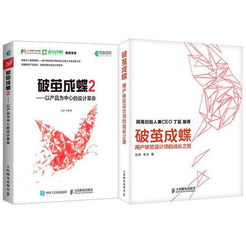 破茧成蝶(套装共2册)