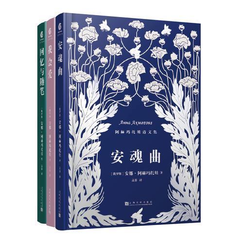 安娜·阿赫玛托娃诗文集(全三册)