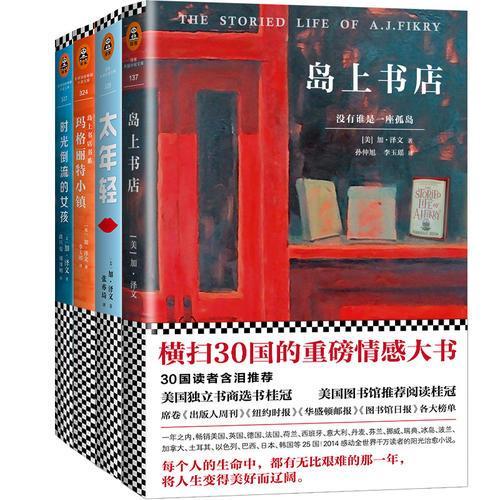 加·泽文经典作品(套装共四册)(现象级畅销书《岛上书店》作者作品集)