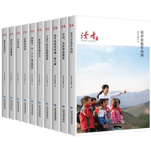 读者丛书梦想读本 (共10册)