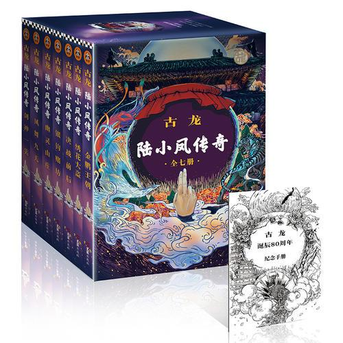 陆小凤传奇(套装全7册)(读古龙长大的人,都活得很酷!)