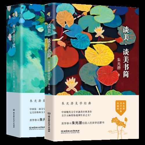 朱光潜美学经典书系(谈美·谈美书简·西方美学史)