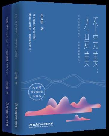 朱光潜散文精选集(全2册套装)