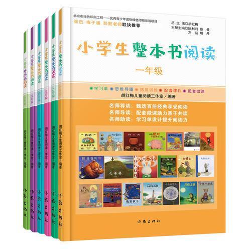 小学生整本书阅读(全6册)