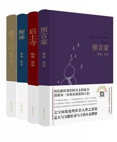 陈仓经典四部曲(共四册)