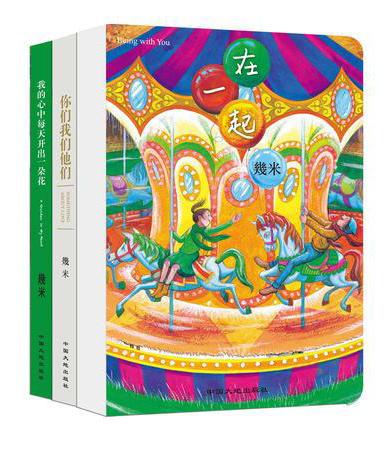 幾米创作二十周年爱情系列(套装共3册)