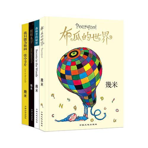 幾米创作二十周年童真系列(套装共4册)