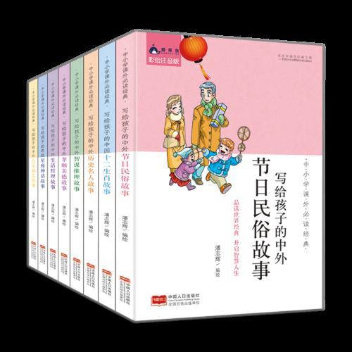 中小学课外必读经典(全8册)