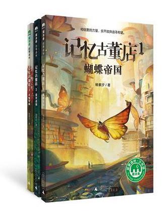 《记忆古董店》系列全三册(魔法象·故事森林)