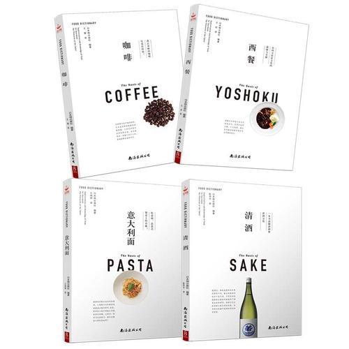 美食辞典系列:西餐+咖啡+清酒+意大利面(套装共4册)