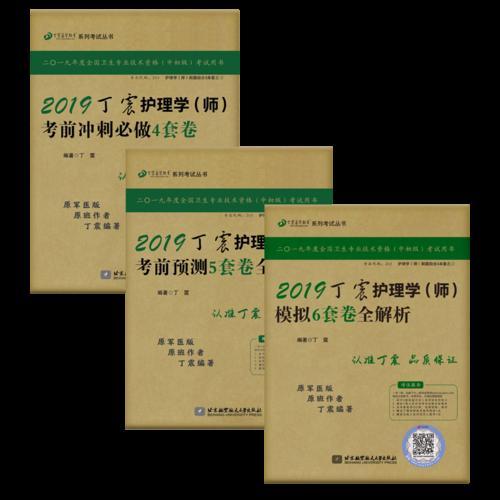 2019护理学(师)刷题3本套:丁震2019护理学(师)模拟6套卷全解析+考前预测5套卷全解析+考前冲刺必做4套卷 可搭人卫教材