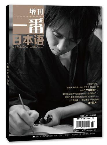一番日本语增刊:日本匠人